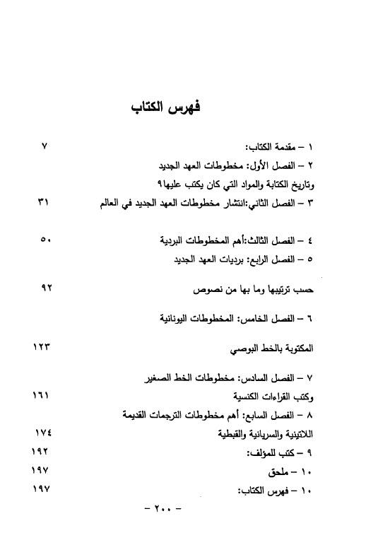 مخطوطات العهد الجديد والنص الأصلي لكلمة الله الموحى بها - القمص عبد المسيح بسيط