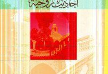 كتاب أحاديث روحية - الأرشمندريت أفرام كرياكوس