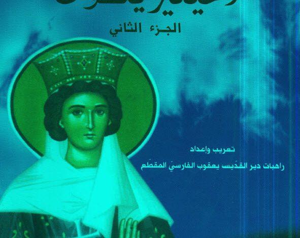 الميتيريكون أو كتاب أمهات البرية الناسكات والقديسات البارات في الكنيسة الأرثوذكسية - الجزء الثاني