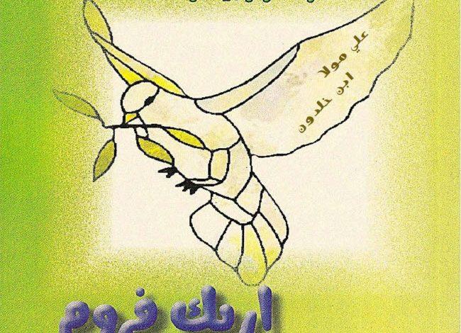 كتاب ثورة الأمل في تكنولوجيا مؤنسنة - اريك فروم - مجاهد عبد المنعم مجاهد