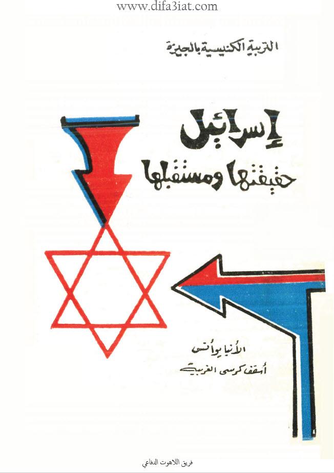 كتاب اسرائيل حقيقتها ومستقبلها - الانبا يوانس اسقف الغربية